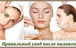 Химический пилинг лица – что это такое, плюсы и минусы, как сделать дома и в салоне, препараты