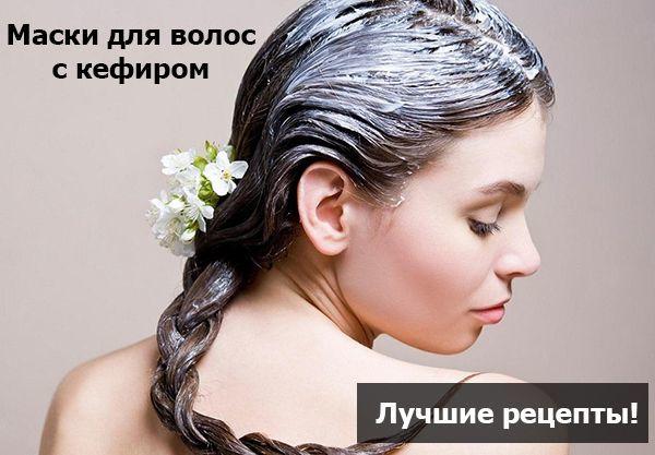 Маска для волос из кефира в домашних условиях – полезные свойства и влияние, рецепты и применение