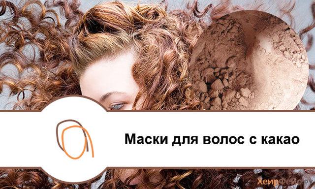 Маска с какао для волос – рецепт приготовления, плюсы и минусы, предостережения