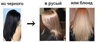 Как осветлить черные волосы в домашних условиях – лучшие методы и краски