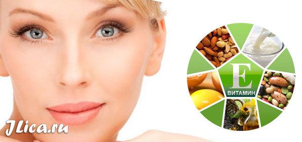 Витамин Е для лица – как использовать жидкий, в ампулах и масляный раствор для кожи, маски в домашних условиях