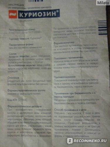 Гель «Куриозин» – его дешевые аналоги российского производства, их состав и отличия, плюсы и минусы