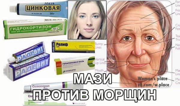 Аптечные средства для омоложения лица – обзор эффективных препаратов, нюансы выбора и приема