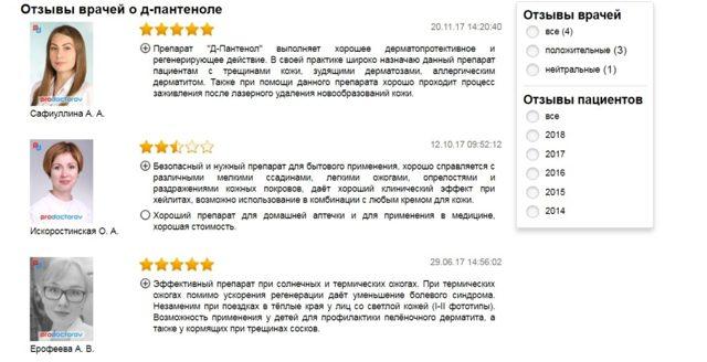 Аналоги «Пантенола» для лица – дешевые заменители крема, список и рейтинг, состав и способ применения