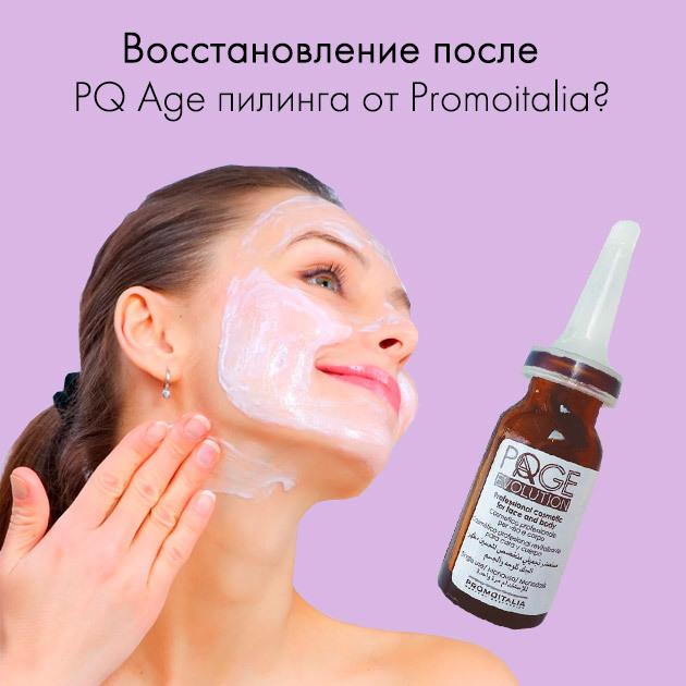 Пилинг pq age promoitalia для лица – особенности чистки «Промоиталия» и результат, плюсы и минусы