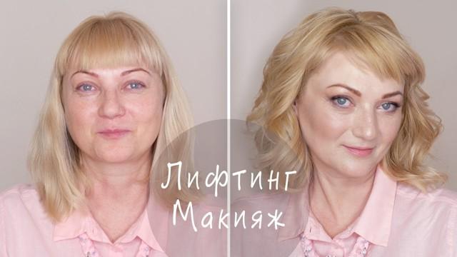 Лифтинг-макияж – что это такое, способы подтяжки лица с помощью декоративной косметики