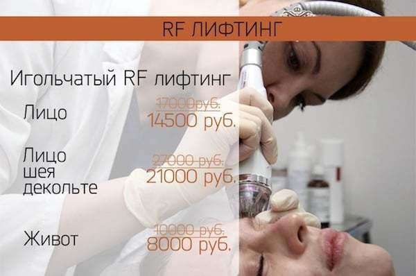 Игольчатый rf-лифтинг – что это такое, фракционный метод подтяжки лица с микроиглами