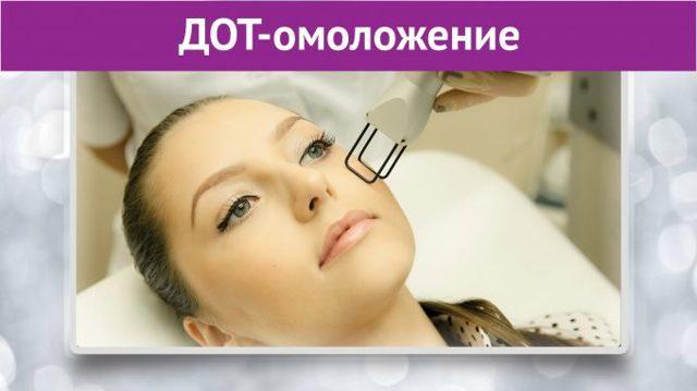 ДОТ-омоложение – что это такое и как проводится процедура, реабилитация и противопоказания