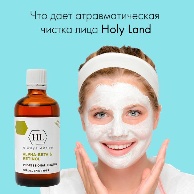 Пилинг holy land – все о химической атравматической чистке лица косметикой «Холи Ленд», описание и свойства