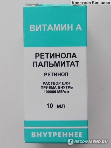 Ретинола пальмитат – что это такое и в чем отличие, инструкция по применению для кожи лица и от прыщей