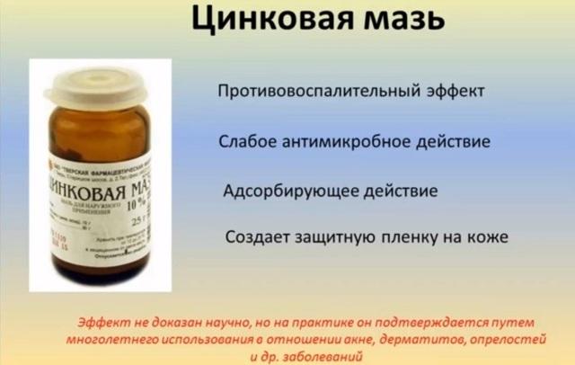 Мазь с цинком от дерматита атопического – инструкция по применению на лице, показания и рецепт пасты