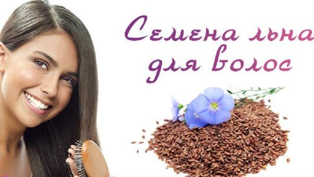 Маска из семян льна для волос – полезные свойства, способы применения и домашние рецепты