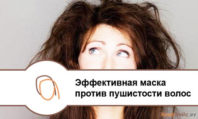 Маска для волос против пушистости – лучшие рецепты и правила применения в домашних условиях