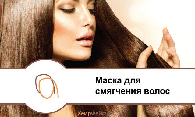 Маска для гладкости волос – рецепты для смягчения и шелковистости в домашних условиях