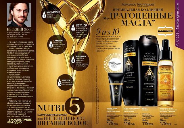 Масло для волос «Эйвон» – свойства и состав средства, как правильно пользоваться продуктом